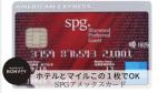 【SPGアメックス】ホテルポイントとマイル両方貯まる最強カード